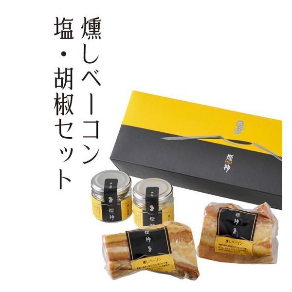 燻製 燻しベーコン・塩・胡椒セット 煙神|arumama