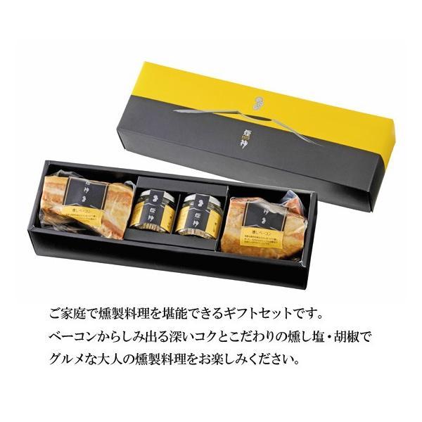 燻製 燻しベーコン・塩・胡椒セット 煙神|arumama|02