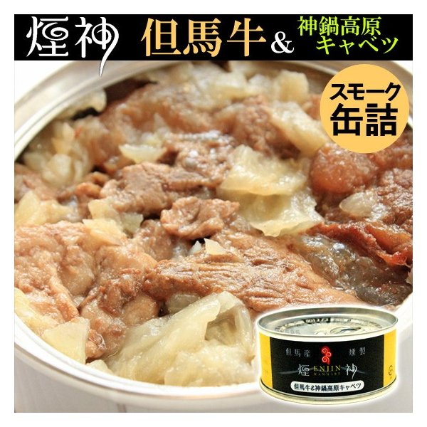 【自家用】 燻製 缶詰 3缶セット|arumama|02