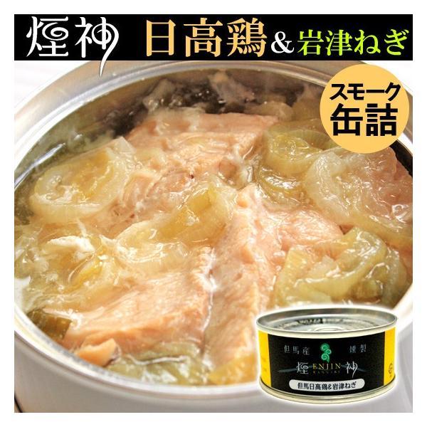 【自家用】 燻製 缶詰 3缶セット|arumama|03