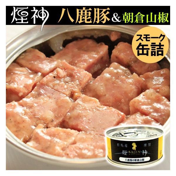 【自家用】 燻製 缶詰 3缶セット|arumama|04