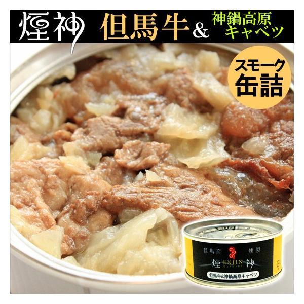 母の月 父の日 スモーク缶詰 燻製 但馬牛&神鍋高原キャベツ|arumama