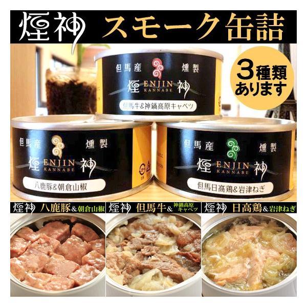 母の月 父の日 スモーク缶詰 燻製 但馬牛&神鍋高原キャベツ|arumama|02