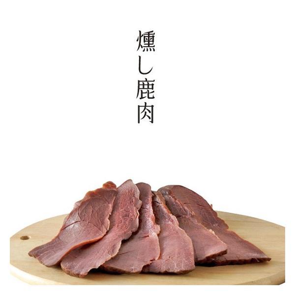 燻製 燻し鹿肉 煙神|arumama