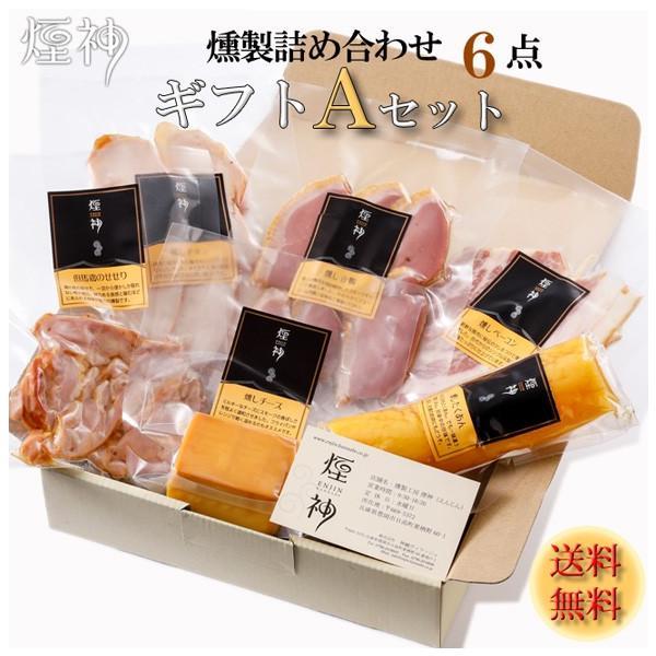 お中元 燻製 ギフト Aセット 送料無料 煙神|arumama