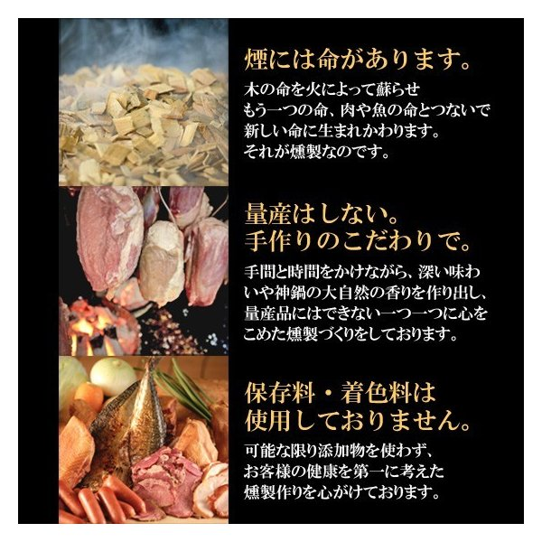 母の月 父の日 燻製 ギフト Aセット 送料無料 煙神|arumama|04