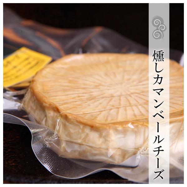 燻製 燻しカマンベールチーズ スモークチーズ 煙神|arumama