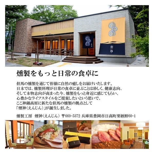 燻製 日本酒 焼酎 白ワイン おつまみ ギフト セット 送料無料 煙神|arumama|06