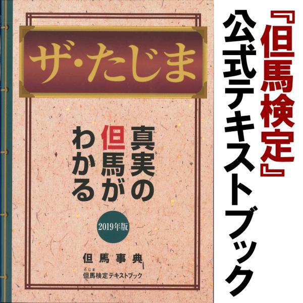 【但馬検定】最新版(2016年版)テキストブック「ザ・たじま」 arumama