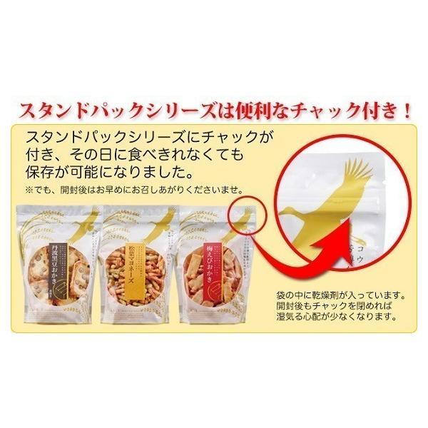 梅えびおかき スタンドパック おかきのげんぶ堂 arumama 03