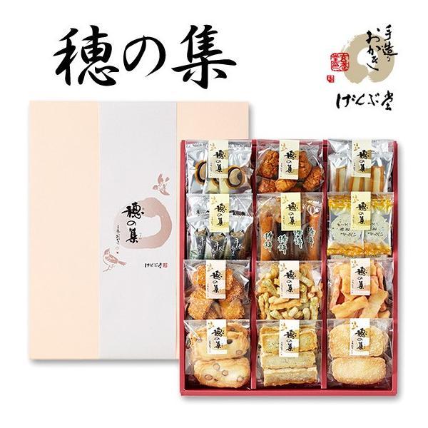 お中元 おかき 穂の集(L) おかきのげんぶ堂|arumama