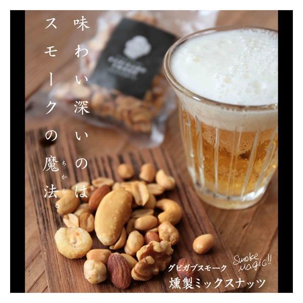 母の月 父の日 燻製 ミックスナッツ おつまみ グビガブスモーク|arumama