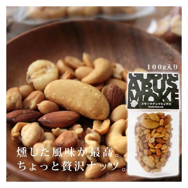 母の月 父の日 燻製 ミックスナッツ おつまみ グビガブスモーク|arumama|02