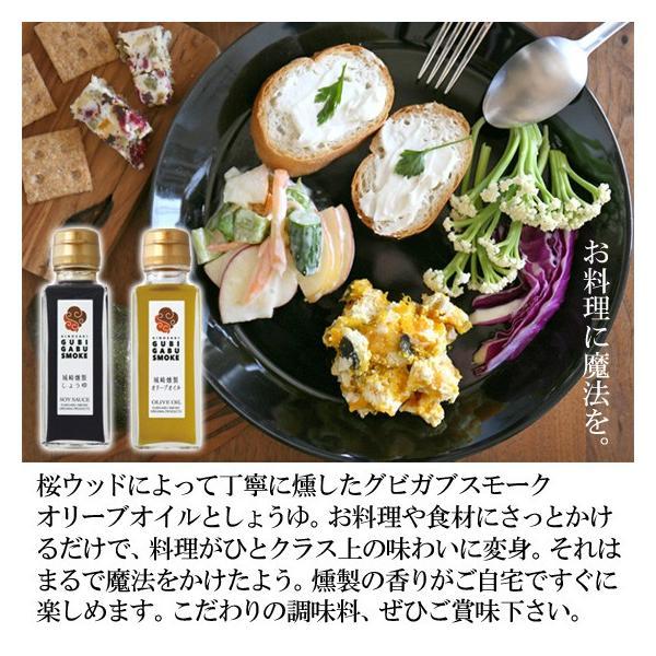 母の月 父の日 燻製 醤油 オリーブオイル 調味料セット グビガブスモーク|arumama|04