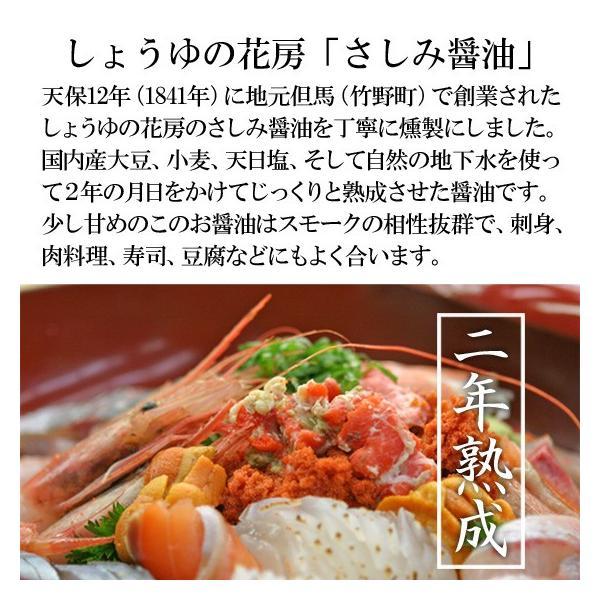 母の月 父の日 燻製 燻し 醤油 刺身しょうゆ グビガブスモーク arumama 02