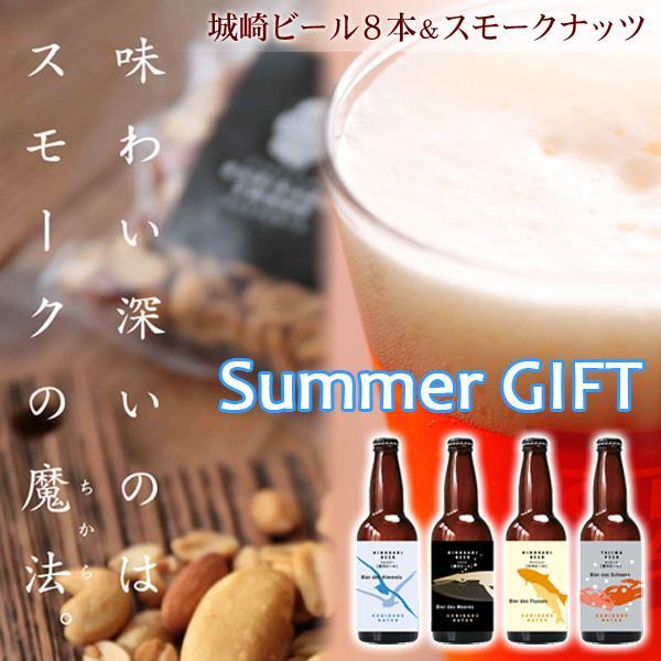 飲み比べセット 酒 ビール 母の月 父の日 地ビール 8本 燻製ナッツ ギフト オンライン飲み会 家飲み 送料無料|arumama