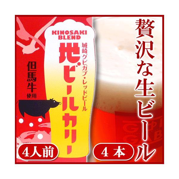 お中元 ビールギフト 地ビール&カレー お試しセット 城崎ビール 【4本+4人前】|arumama