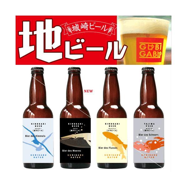 お中元 ビールギフト 地ビール&カレー お試しセット 城崎ビール 【4本+4人前】|arumama|03