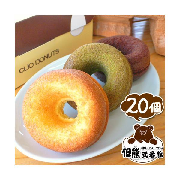 ホワイトデー お返し チョコ スイーツ ドーナツ 20個 送料無料|arumama