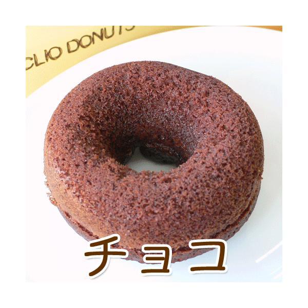 ホワイトデー お返し チョコ スイーツ ドーナツ 20個 送料無料|arumama|05