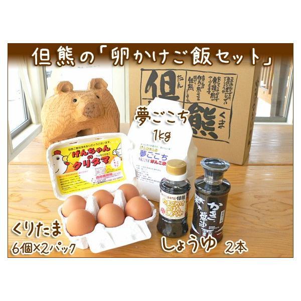 お歳暮 卵かけご飯セット ギフト お試しセット 但熊 百笑館 送料無料|arumama|06