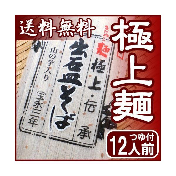 母の月 父の日 ギフト 出石そば 極上乾麺 つゆ付き 12人前 送料無料|arumama|02