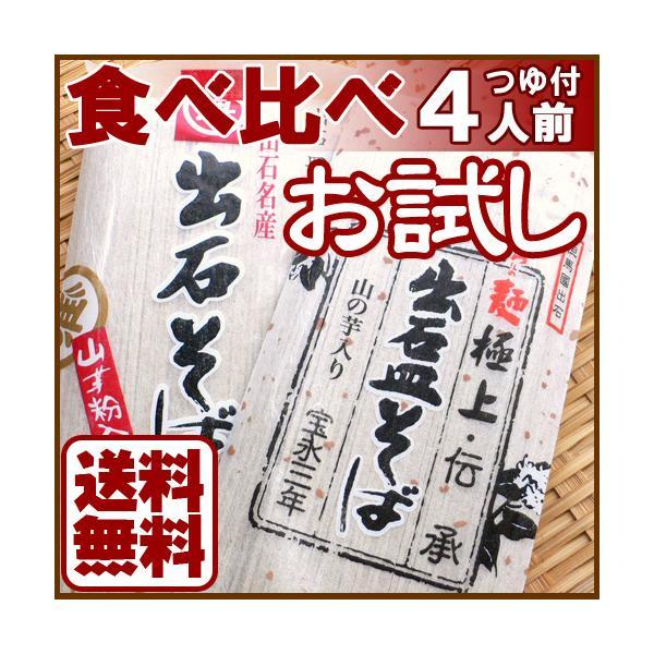 年越しそば 出石蕎麦 乾麺 お試しセット つゆ付き 4人前 送料無料 ポイント消化|arumama|02
