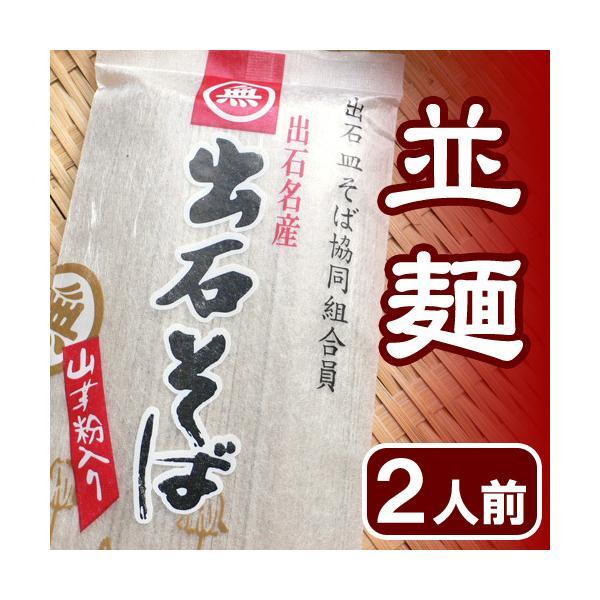 年越しそば 出石蕎麦 乾麺 お試しセット つゆ付き 4人前 送料無料 ポイント消化|arumama|04