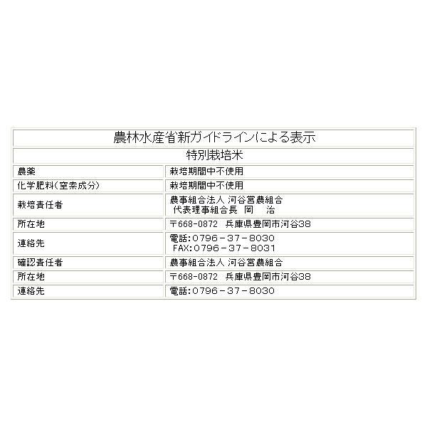 新米 令和元年産 白米 農薬不使用 コシヒカリ3kg コウノトリを育む農法 送料無料 お米 兵庫県産|arumama|04