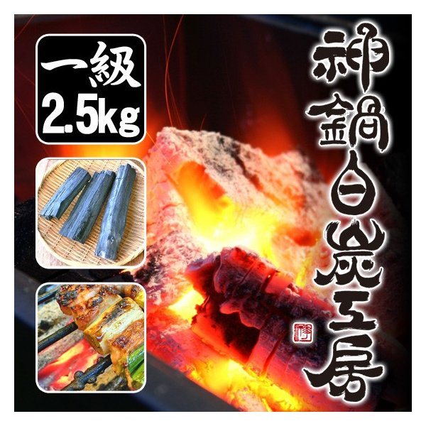 炭 木炭 国産(一級品:2.5kg)神鍋白炭工房|arumama