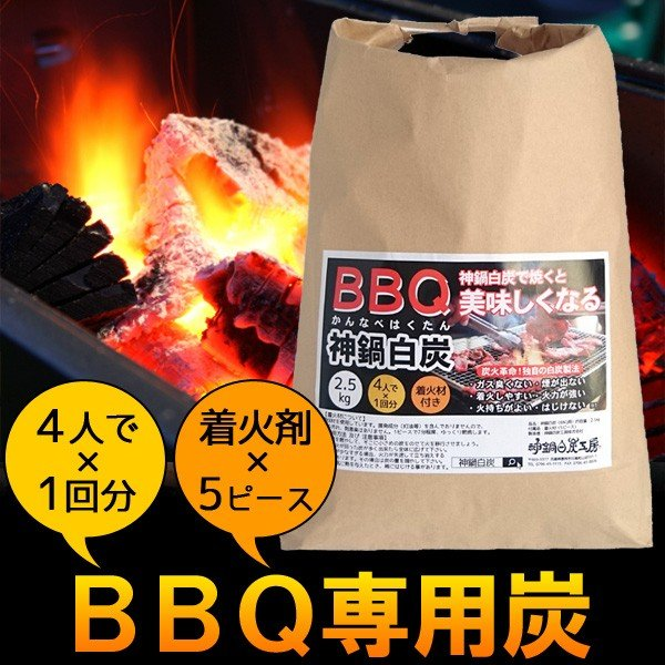 バーベキュー 炭 BBQ 木炭 2.5kg 着火剤付き|arumama