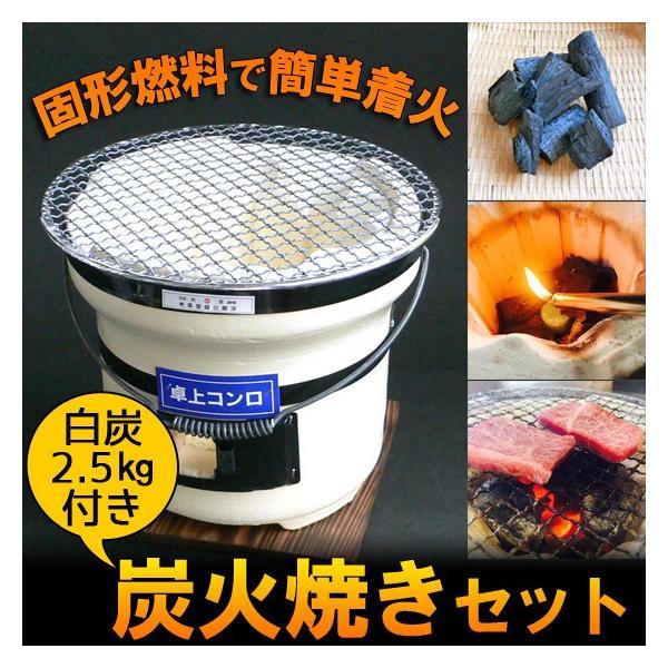 炭火焼きセット 七輪 卓上コンロ 神鍋白炭 焼き網 固形燃料 送料無料 せやねん|arumama