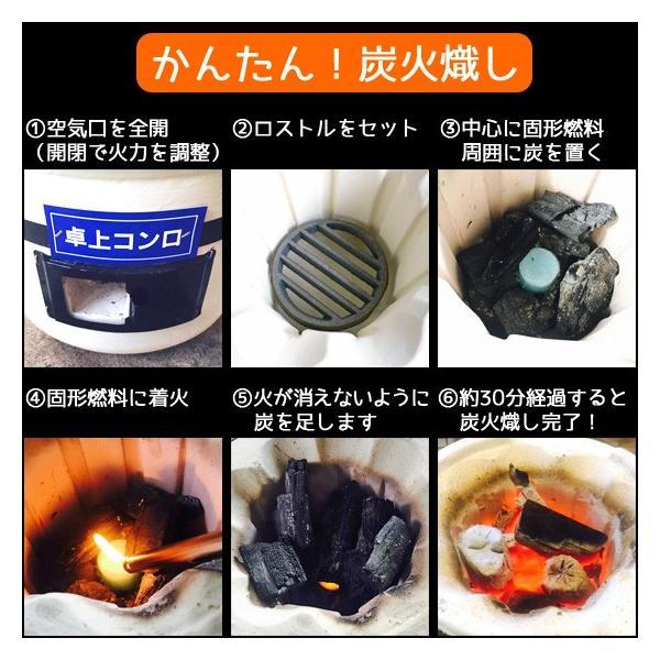 炭火焼きセット 七輪 卓上コンロ 神鍋白炭 焼き網 固形燃料 送料無料 せやねん|arumama|02