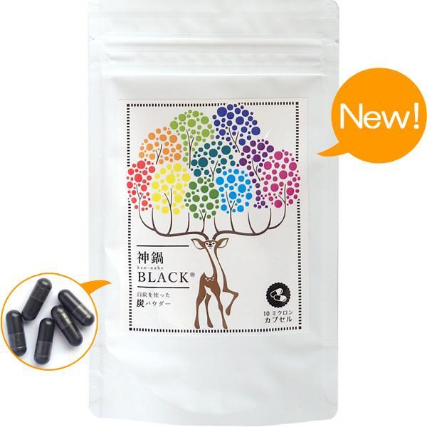 炭カプセル サプリ 炭パウダー チャコール 食用 クレンズ 炭 90個 神鍋BLACK 送料無料|arumama