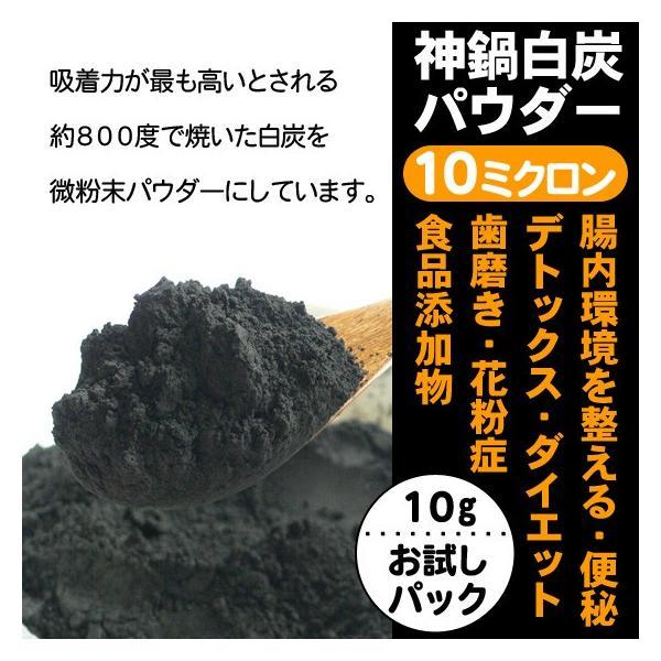 微粉炭パウダー 10ミクロン お試し 食用 食品添加物 花粉症 神鍋BLACK 炭ジュース ダイエット|arumama