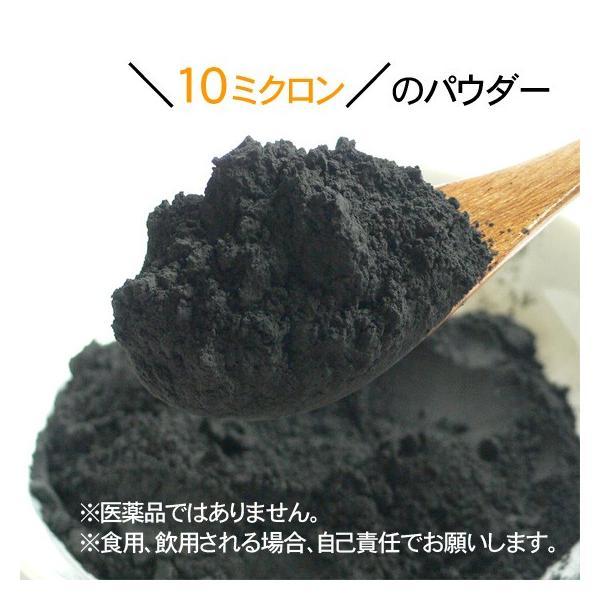 微粉炭パウダー 10ミクロン お試し 食用 食品添加物 花粉症 神鍋BLACK 炭ジュース ダイエット|arumama|02