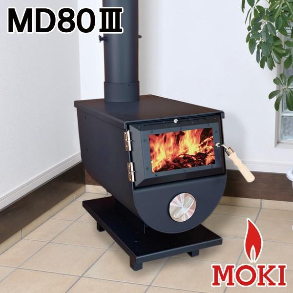 新型】無煙薪ストーブ MD80III モキ製作所 MOKI :kh-md80-3:あるまま ...