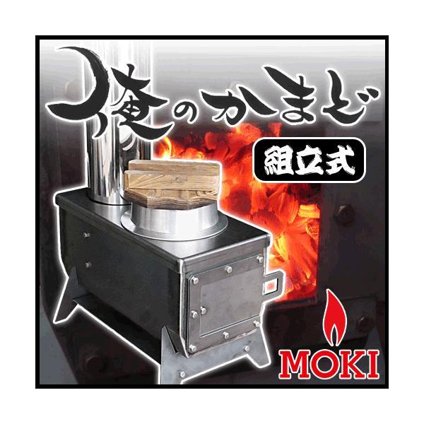俺のかまど モキ製作所 MOKI 送料無料|arumama
