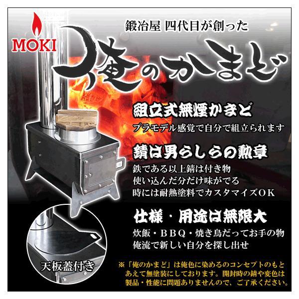 俺のかまど モキ製作所 MOKI 送料無料|arumama|02
