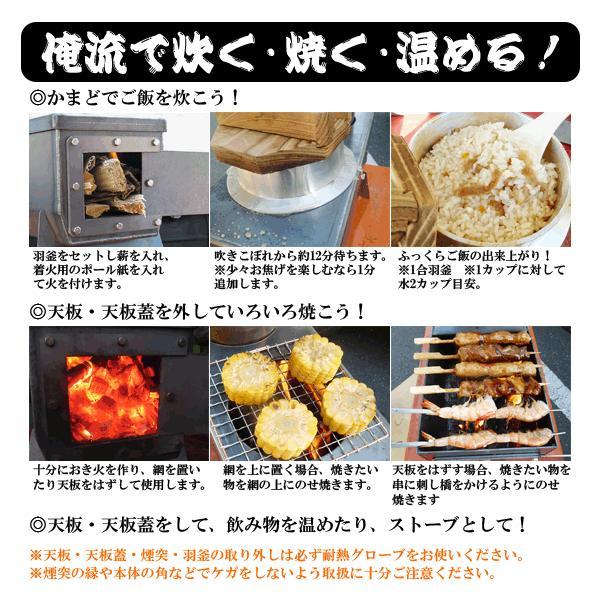 俺のかまど モキ製作所 MOKI 送料無料|arumama|04
