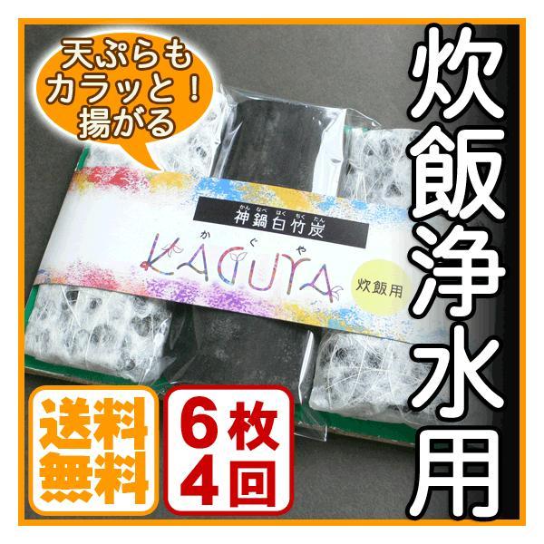 定期購入 白竹炭 炊飯浄水用 神鍋白炭工房 送料無料|arumama
