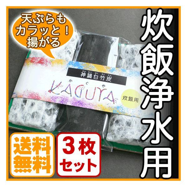 白竹炭 3枚 炊飯浄水用 神鍋白炭工房 送料無料|arumama