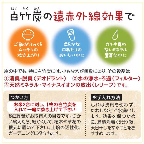 白竹炭 6枚 炊飯浄水用 神鍋白炭工房 送料無料|arumama|02