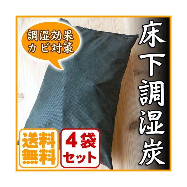 床下調湿炭 約10kg(2.5kg×4袋)湿気 カビ対策 木炭 神鍋白炭工房 送料無料|arumama