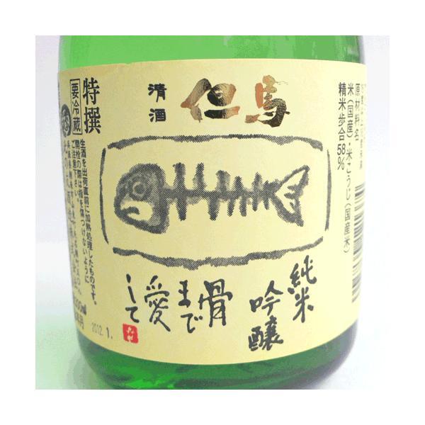 お酒 日本酒 純米吟醸・生貯蔵酒「骨まで愛して」300ml|arumama|02