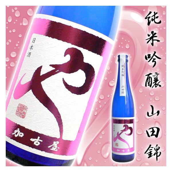 ホワイトデー 日本酒 純米吟醸 山田錦 「や」500ml|arumama
