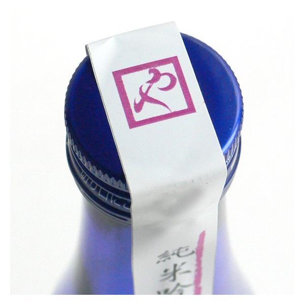 ホワイトデー 日本酒 純米吟醸 山田錦 「や」500ml|arumama|02