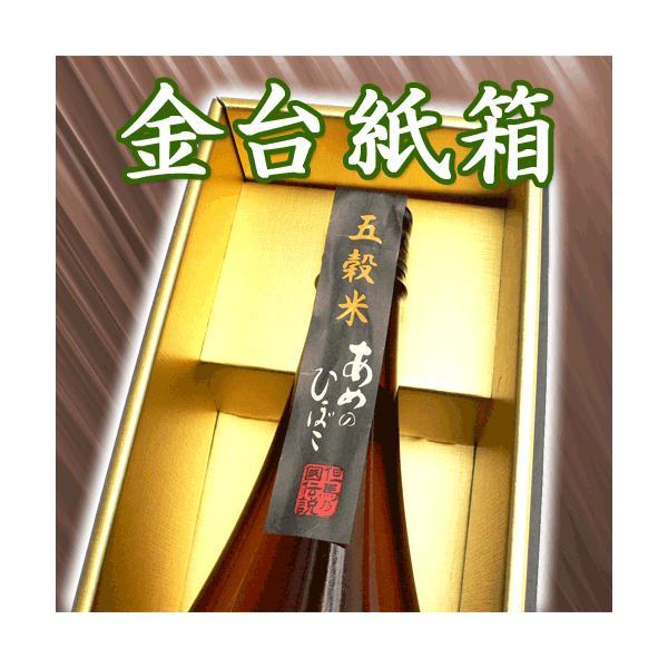 名入れ ギフト 焼酎 送料無料|arumama|04