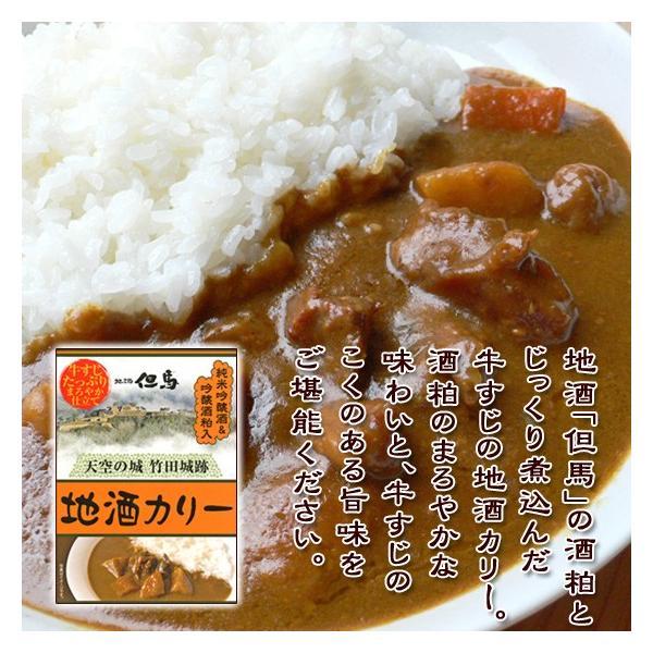 お酒 日本酒 カレー 甚吉袋 セット|arumama|03
