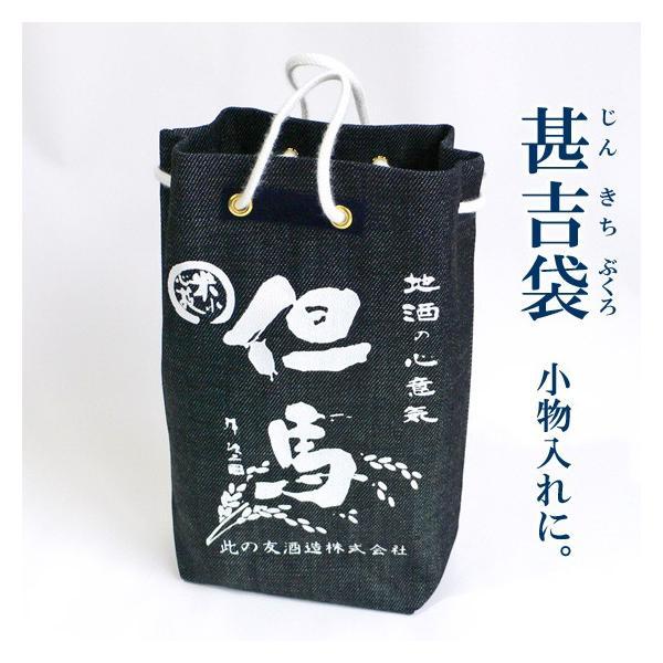 お酒 日本酒 カレー 甚吉袋 セット|arumama|04